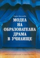 Модел на образователна драма в училище