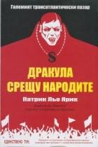 Дракула срещу народите. Големият трансатлантически пазар