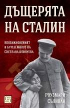 Дъщерята на Сталин