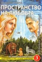 Звънтящите кедри на Русия Кн.3:  Пространство на любовта