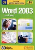 Word 2003 за всеки. Цветен самоучител