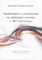 Проектиране и интегриране на софтуерни системи с .NET технологии