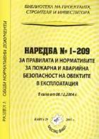Наредба № 1-209 за пожарна и аварийна безопасност / В сила от 8.12.2004 г..