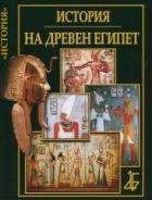 История на Древен Египет