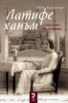 Латифе ханъм. Съпругата на Ататюрк