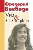 Уна & Селинджър
