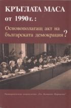 Кръглата маса от 1990 г. Основополагащ акт на българската демокрация?