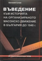 Въведение към историята на организираното масонско движение в България до 1940 г.