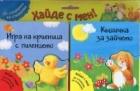 Хайде с мен! Игра на криеница с пиленцето + Къщичка за зайчето (От страничка на страничка)