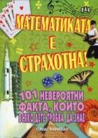 Математиката е страхотна! 101 невероятни факта, които всяко дете трябва да знае