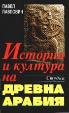 История и култура на Древна Арабия