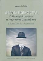 Деагентивността в българския език и нейното изразяване (в съпоставка със сръбския език)