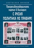 Прогресивнолибералната партия в България: С Русия политика не правим! 1899-1920