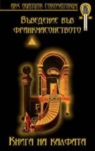 Въведение във франкмасонството. Книга на Калфата