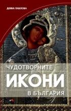 Чудотворните икони в България