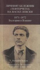 Личният бележник /Тефтерчето/ на Васил Левски: 1871-1872 България и Влашко