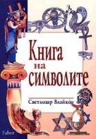 Книга на символите