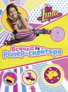 Soy Luna: Всичко за ролер-скейтъра (+ стикери)