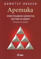 Аретика: Екзистенциално- ценностна система на лидера