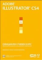Adobe Illustrator CS4. Официален учебен курс