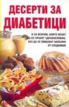 Десерти за диабетици
