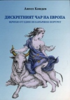 Дискретният чар на Европа. Щрихи от един незавършен портрет + CD