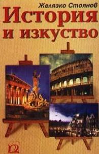 История и изкуство