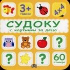 Судоку с картинки за деца (жълта)