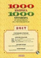 1000 въпроса 1000 отговора от практиката на счетоводителя 2017