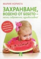 Захранване, водено от бебето - лесно, съвременно, здравословно!