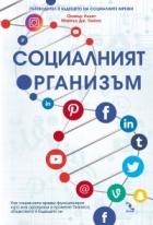 Социалният организъм