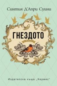 Гнездото