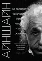 АЙНЩАЙН: За вселената, човечеството, живота, интелекта и всичко останало