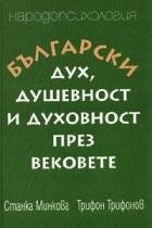 Български дух, душевност и духовност през вековете