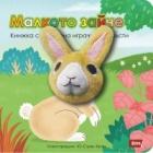 Малкото зайче. Книжка с плюшена играчка за пръсти