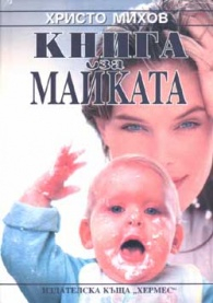 *Книга за майката*