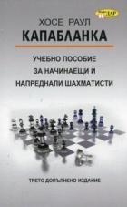 Учебно пособие за начинаещи и напреднали шахматисти
