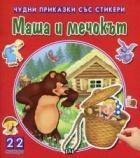 Маша и мечокът (Чудни приказки със стикери)