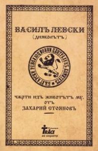 Васил Левски (Дяконът) - черти из живота му