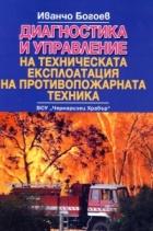 Диагностика и управление на техническата експлоатация на противопожарната техника