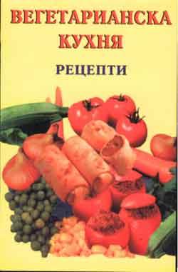 Вегетарианска кухня: Рецепти