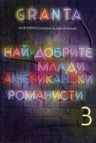 Granta България; Бр.8: Списание за нова литература (Най-добрите млади американски романисти)