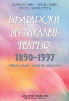 Български музикален театър 1890-1997: Опера, балет, оперета, мюзикъл. Речник