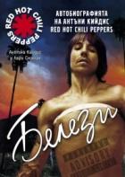 Белези. Автобиографията на Антъни Кийдис/ Red Hot Chili Peppers