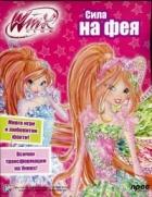 Winx CLUB: Сила на фея