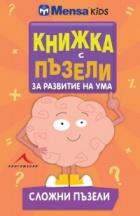 Книжка с пъзели за развитие на ума: Сложни пъзели
