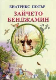 Зайчето Бенджамин