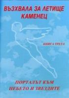 Възхвала за летище Каменец Кн.3: Порталът към небето и звездите