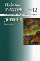 Съчинения в 17 тома Т.12: Дневник Кн.1