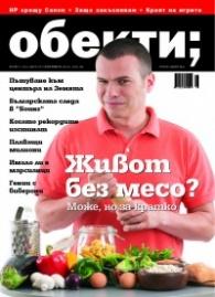Обекти; Бр.08/2012 г.